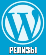 WordPress релизы