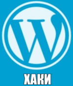WordPress хаки