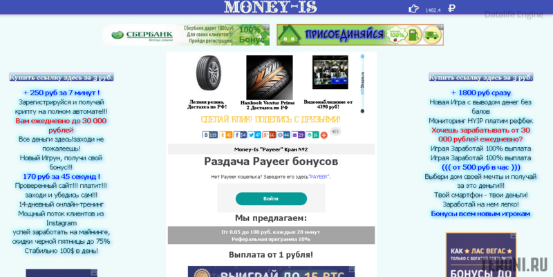 Скрипт Payeer бонусника Money-is