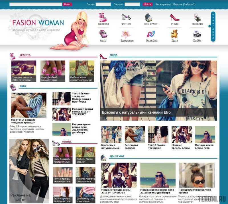 Женский шаблон Fashion Woman для DLE 10.5