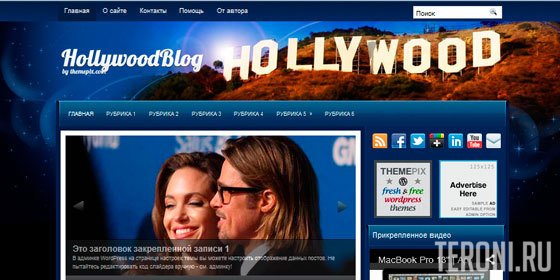 Кино шаблон WordPress - HollywoodBlog
