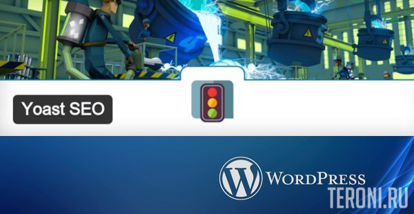 Плагин WordPress - Yoast SEO