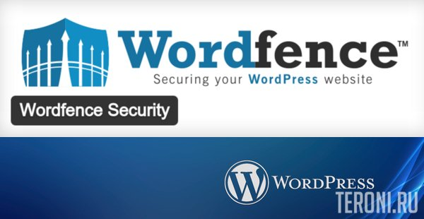 Плагин WordPress - Wordfence Security