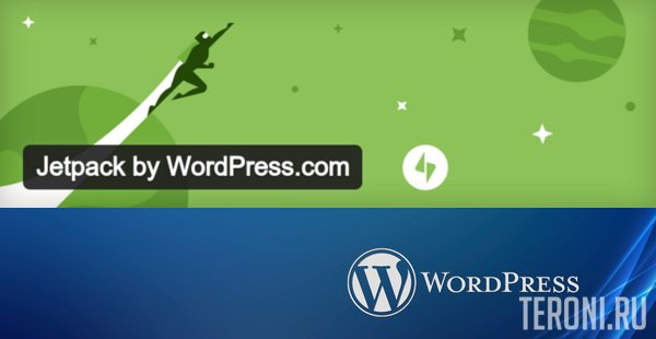 Плагин для WordPress - Jetpack
