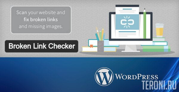 Плагин для WordPress - Broken Link Checker