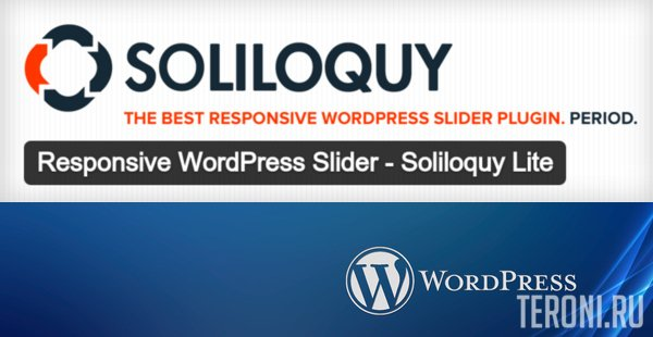 Плагин для WordPress - Soliloquy