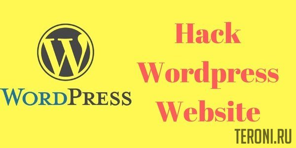 Хак для WordPress - Защита сайта от спама