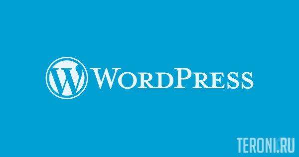 WordPress 4.9.4 на русском