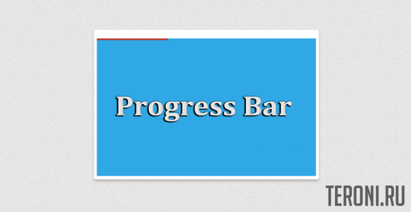 Полоса загрузки (Progress Bar) для сайта uCoz