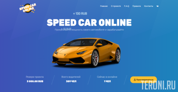 Скрипт Payeer удвоителя SPEED CAR