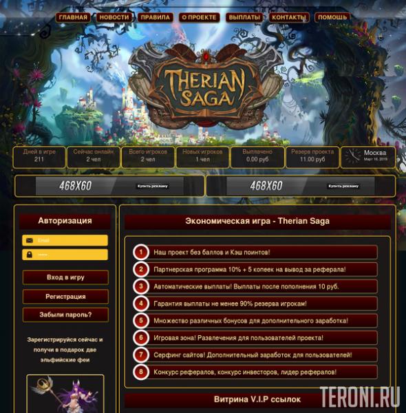 Скрипт игры с выводом денег Therian Saga