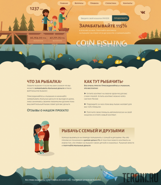 Скрипт Payeer удвоителя Coin Fishing