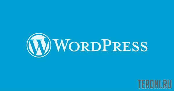 WordPress 5.2.1 Rus на русском