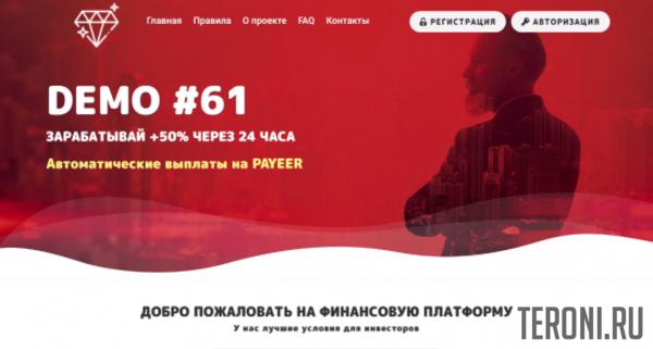 СКРИПТ PAYEER УДВОИТЕЛЯ DEMO61