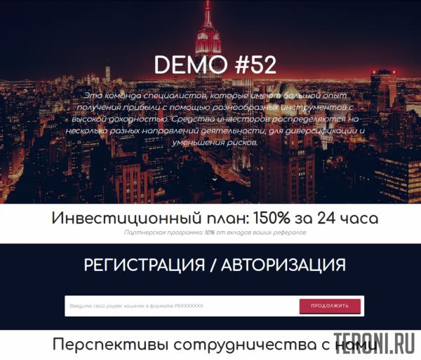 СКРИПТ PAYEER УДВОИТЕЛЯ DEMO52