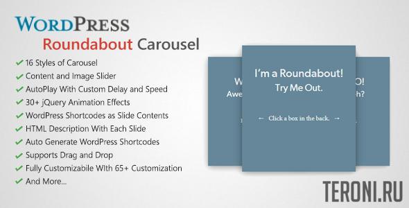Слайдер карусель для WordPress — Roundabout v1.2