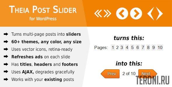 Слайдер для WordPress — Theia Post Slider v1.10.4