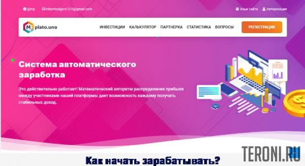 СКРИПТ ИНВЕСТИЦИОННОГО ХАЙП-ПРОЕКТА MPLATO