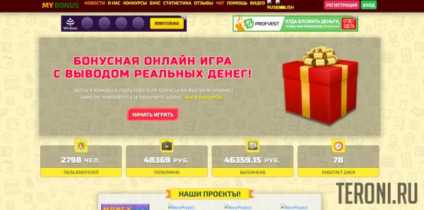 308 0 СКРИПТ ЭКОНОМИЧЕСКОЙ ИГРЫ MY BONUS